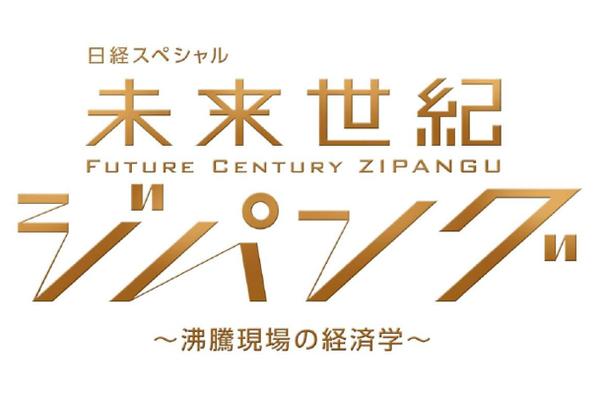 7月13日、未来世紀ジパングにて「A.LANGE&SOHNE」が紹介されます。