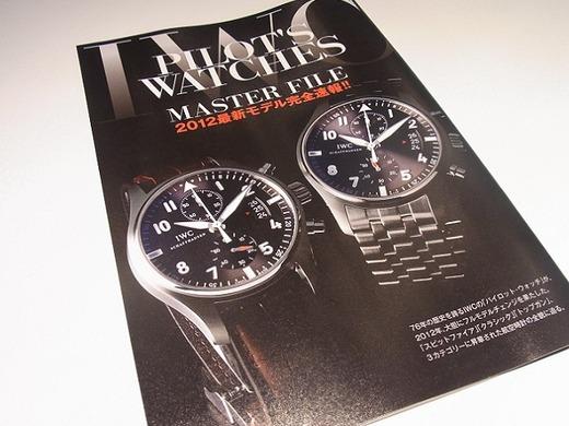 WATCH NAVI 別冊 2012年IWCパイロットウォッチ特集。