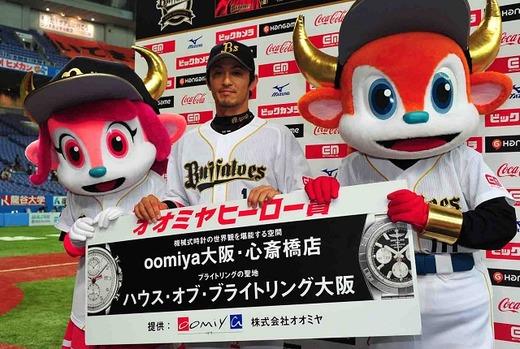オオミヤヒーロー賞(オリックス・バファローズ)その12