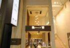 oomiya 仙台店 明日7月23日(木) オープン|東北エリア初ブランドも取扱開始!