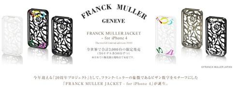 フランク・ミュラー ジャケット- for iPhone 4