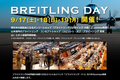 BREITLING DAY 2011