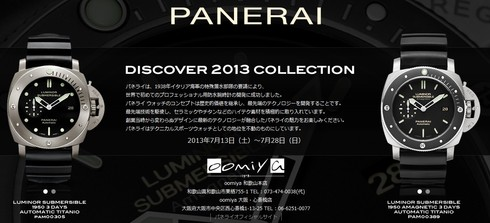 PANERAI COLLECTION 2013開催中