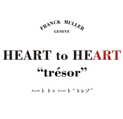 """自分だけの思いを特別な数字に託して、フランク・ミュラー 「ハート トゥ ハート """"トレゾ""""」-FRANCK MULLER -20150923-4"""