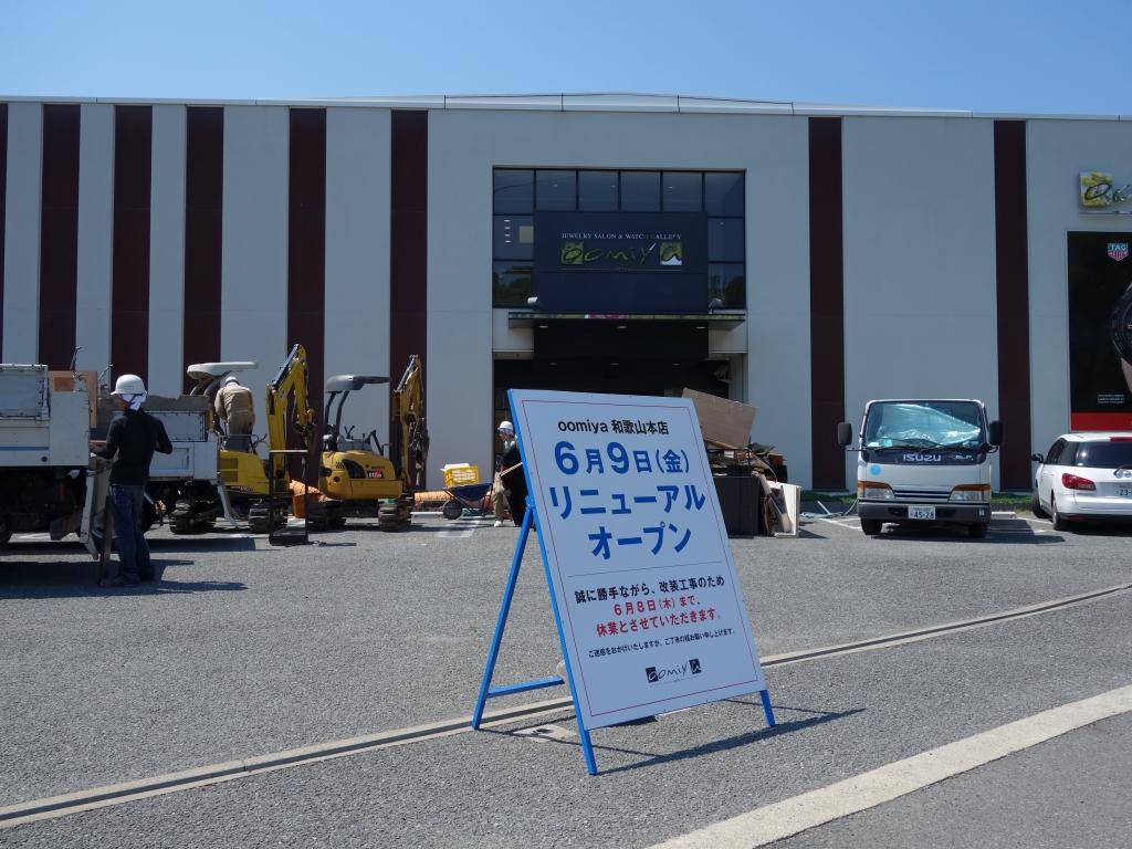 改装の様子 【5月22日~6月8日 改装工事のため一時休業】