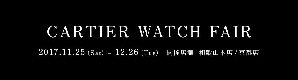 「カルティエ・ウォッチフェア」大好評開催中-Cartier フェアー&イベント情報 -banner