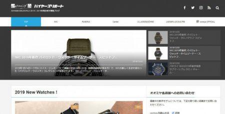 時計の新作情報はスイスだけじゃない。ブログでも盛り上がりの新作情報ブログ