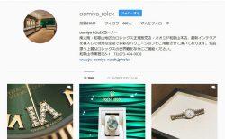 「oomiya ROLEX コーナー」 インスタグラムのご紹介。