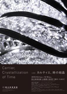 企画展「カルティエ、時の結晶」12月16日まで東京・六本木にて開催中です。