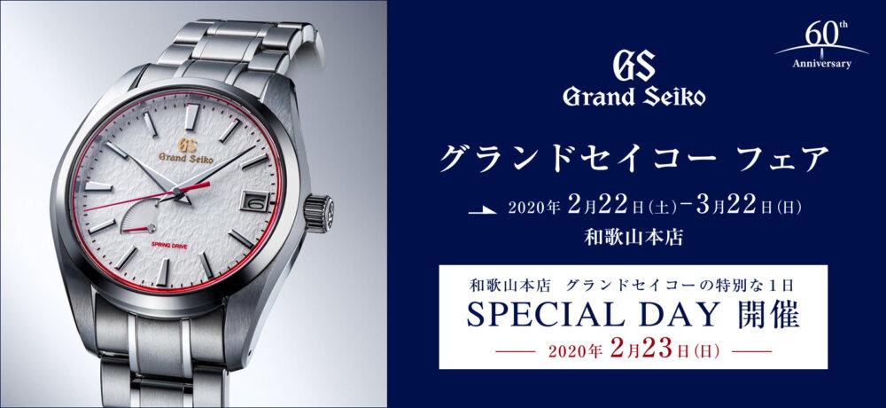 発売前モデルが見れる?グランドセイコー60周年記念4モデル集結!-Grand Seiko -1581672513470