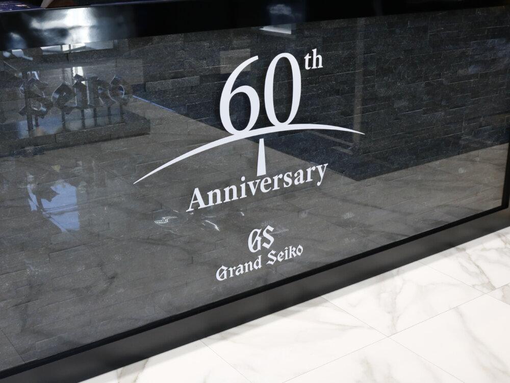 いよいよ本日から開催 グランドセイコーフェア 100本以上の展開は今だけ-Grand Seiko -MG_2725