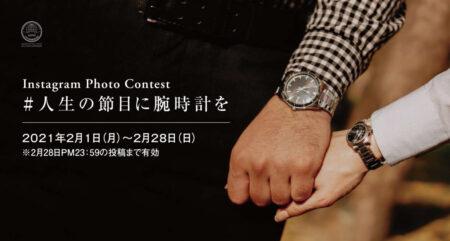 #人生の節目に腕時計を「AJHHフォトコンテスト」開催中!~2/28まで