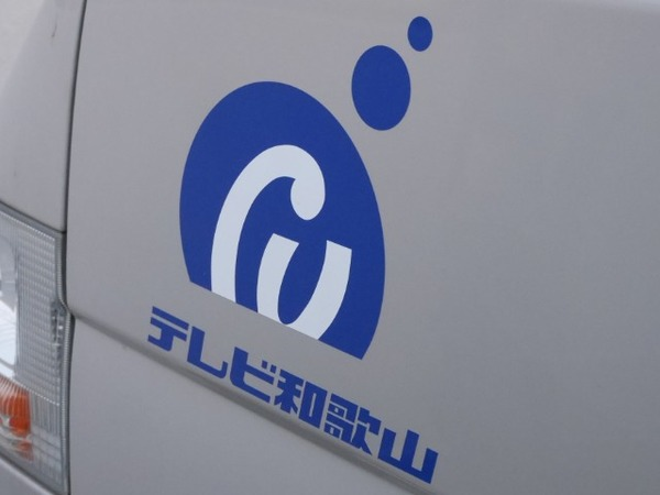 テレビ和歌山さんの生放送に和歌山本店が出演しました。