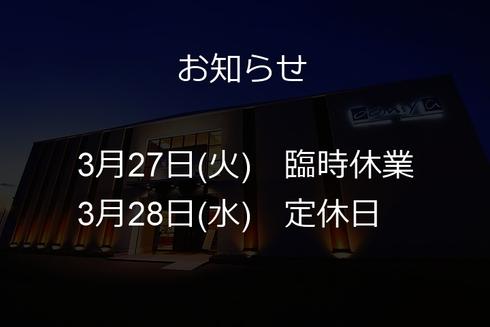 3月27日(火)は臨時休業いたします。