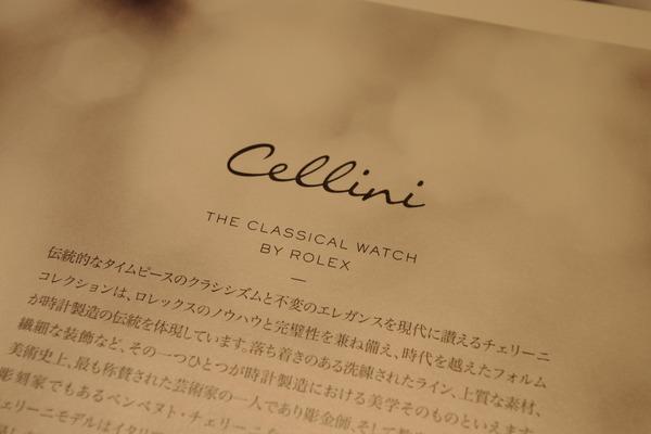 新しいロレックス チェリーニ コレクション
