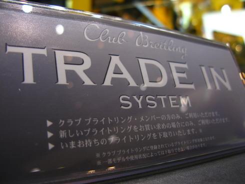 トレード・イン・システム