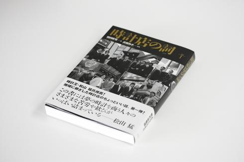 時計店の詞 Vol.1 発売決定!