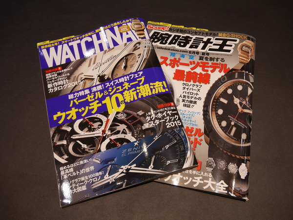雑誌「WATCH NAVI&腕時計王」2015年新作モデル特大号!