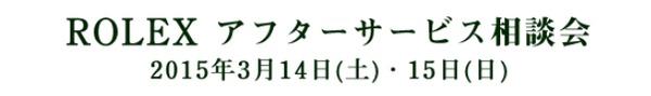 日本ロレックスの技術者による「アフターサービス相談会」開催。 - ROLEX