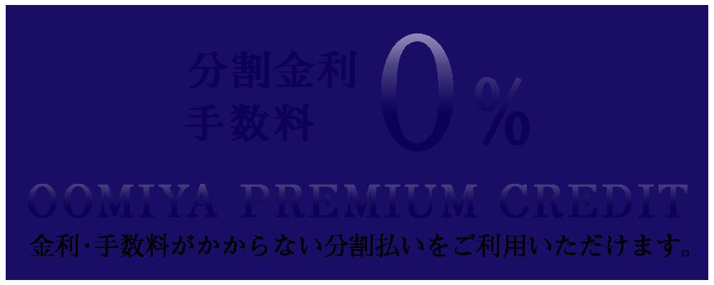 金利手数料無料の分割払い「oomiyaプレミアムクレジット」