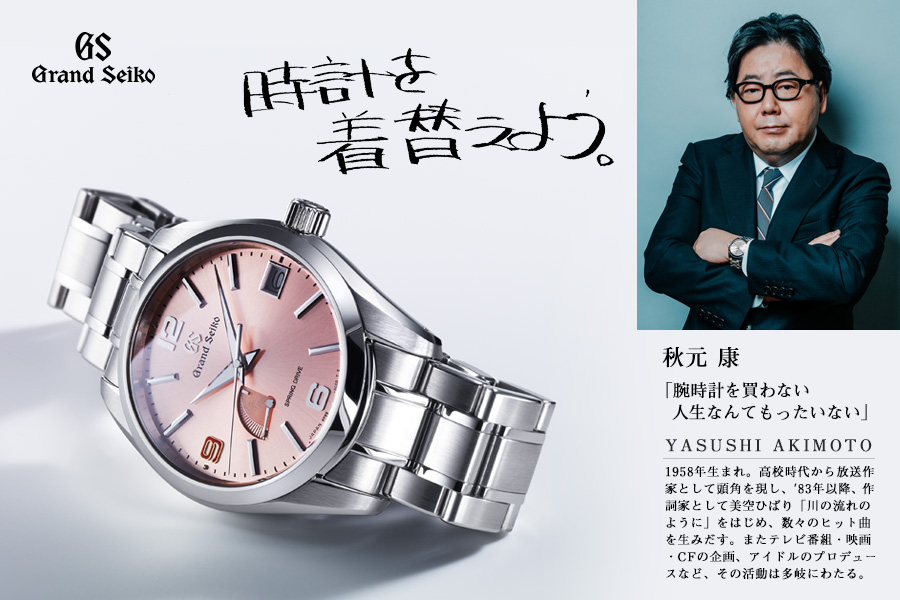 75df06fd4e グランドセイコー 秋元 康プロデュースAJHH限定モデル|SBGA371|oomiya ...