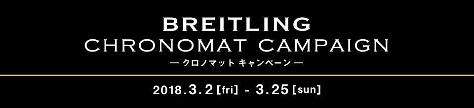 ブライトリング クロノマット・キャンペーン[2018.3/2~3/25]|ブライトリング・ブティック 大阪・oomiya 和歌山本店、oomiya 京都店