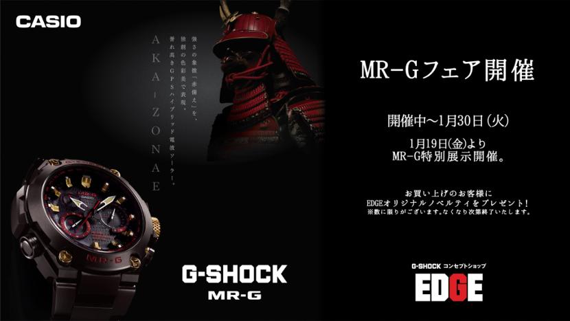 MR-Gフェア