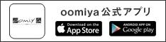 oomiya公式アプリ誕生! iPhone版&Android版