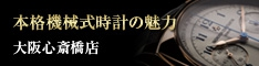 oomiya 大阪・心斎橋店 スペシャルコンテンツ|本格機械式度時計3ブランドの魅力