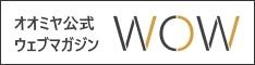 WOW - Webmagazine oomiya Works|オオミヤウェブマガジン