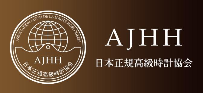 AJHH | 日本正規高級時計協会
