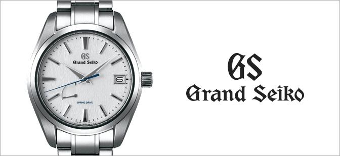 Grand Seiko|グランドセイコー