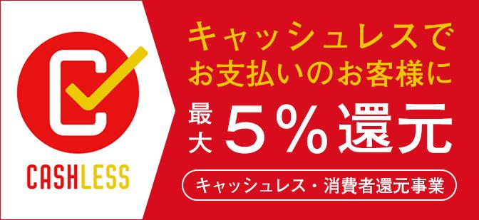 キャッシュレス・消費者還元事業|oomiya全店対象店舗