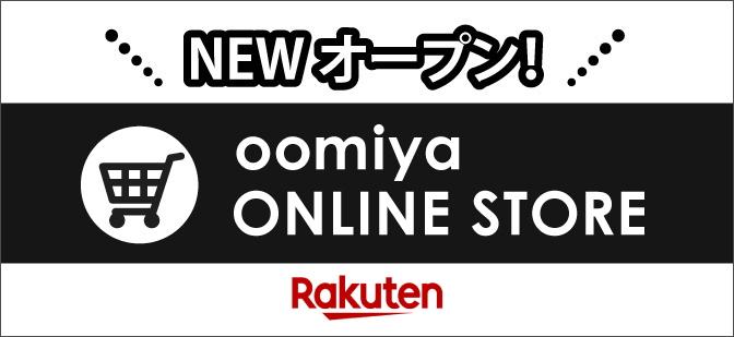 oomiyaオンラインストア オープン!|楽天市場