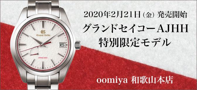 グランドセイコーAJHH特別限定モデル|SBGA421 Grand Seiko