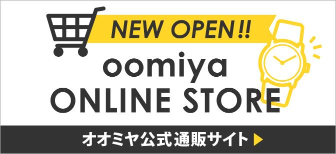 oomiyaオンラインストア|オオミヤ公式通販サイト