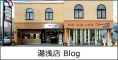 oomiya湯浅店 blog