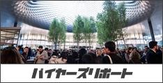 oomiya buyers report – 腕時計新作情報ブログ
