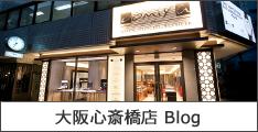 oomiya 大阪心斎橋店 Blog