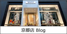 オオミヤ京都店ブログ