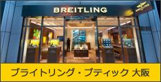 ブライトリング・ブティック 大阪 Blog