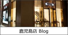 オオミヤ鹿児島店ブログ