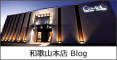 oomiya 和歌山本店 Blog