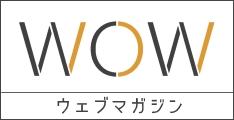 WOW – Webmagazine Oomiya Works|オオミヤウェブマガジン