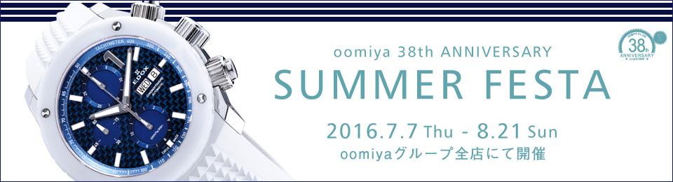 oomiya 38周年 アニバーサリーフェア「サマーフェスタ」oomiya全店にて開催!