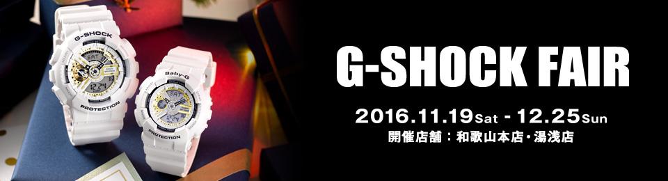 G-SHOCK FAIR|和歌山本店・湯浅店