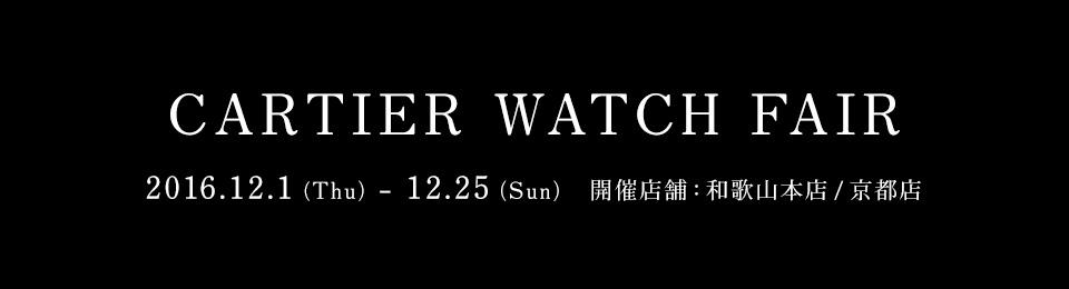 CARTIER WATCH FAIR Cartier ミニウェブサイト 和歌山本店・京都店