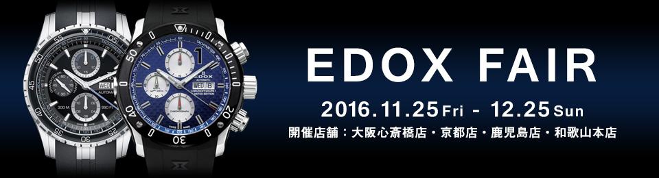 EDOX FAIR[エドックス・フェア]|大阪心斎橋店・京都店・鹿児島・和歌山本店