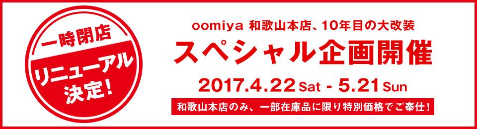 oomiya 和歌山本店 スペシャル企画開催