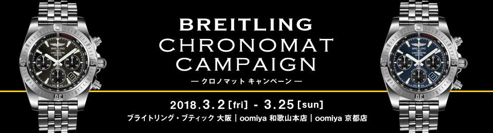 ブライトリング クロノマット・キャンペーン|3店舗同時開催